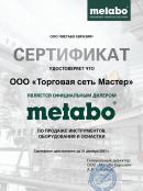 Сертификат дилера METABO